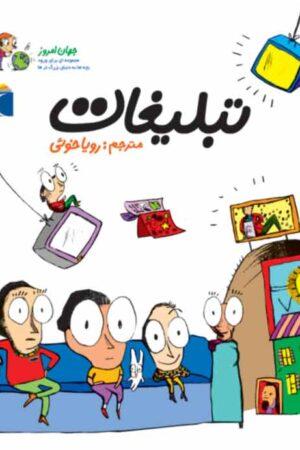 کتاب جهان امروز تبلیغات-لیبرنو
