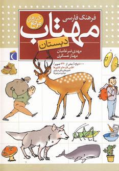 کتاب فرهنگ فارسی مهتاب(دبستان)-لیبرنو