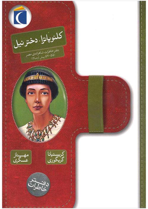 کتاب دفتر خاطرات شاهزادهی مصر - کلئوپاترا، دختر نیل - لیبرنو