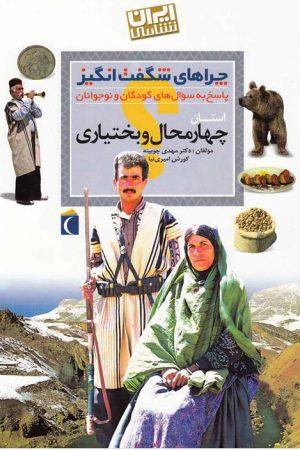 کتاب چراهای شگفتانگیز ایرانشناسی - استان چهارمحال و بختیاری - لیبرنو