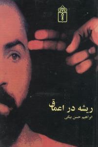 کتاب ریشه در اعماق-لیبرنو
