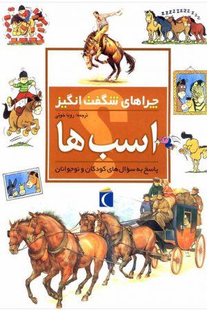 کتاب چراهای شگفتانگیز - اسبها - لیبرنو