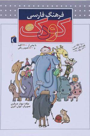 کتاب فرهنگ فارسی کودک - لیبرنو