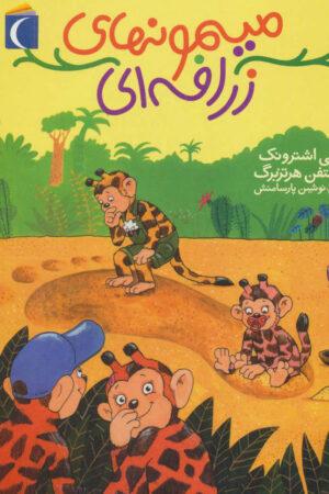کتاب میمونهای زرافهای-لیبرنو
