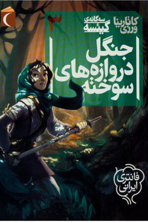 کتاب سهگانهی گیئسه 3 جنگل دروازههای سوخته-لیبرنو