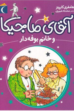 کتاب آقای ماجیکا و خانم بوفهدار-لیبرنو
