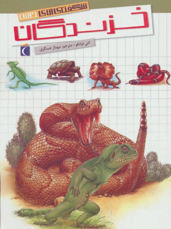 کتاب شگفتیهای جهان خزندگان-لیبرنو