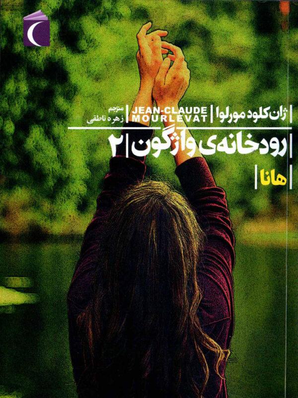 کتاب رودخانهی واژگون جلد2 هانا-لیبرنو