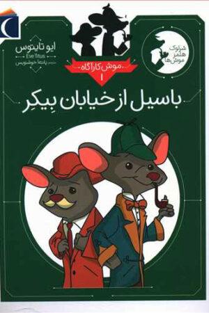 کتاب موش کارآگاه 1 باسیل از خیابان بیکر-لیبرنو