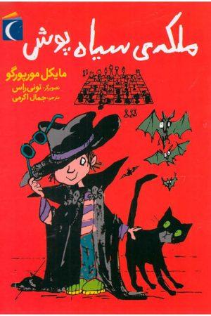 کتاب ملکهی سیاه پوش - لیبرنو