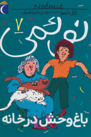 کتاب نوئمی 7 باغوحش در خانه-لیبرنو
