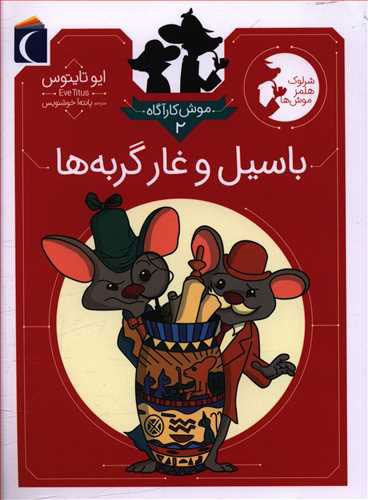 کتاب موش کارآگاه 2 باسیل و غار گربهها-لیبرنو