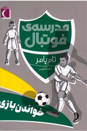 کتاب مدرسهی فوتبال - خواندن بازی - لیبرنو