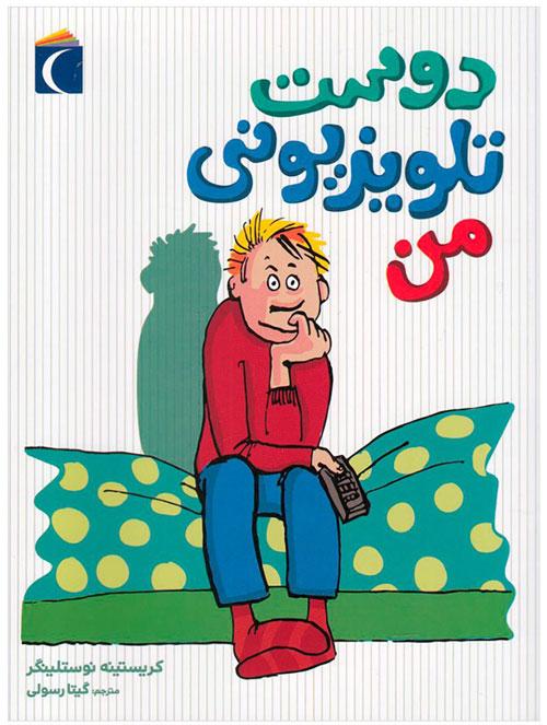 کتاب دوست تلویزیونی من - لیبرنو