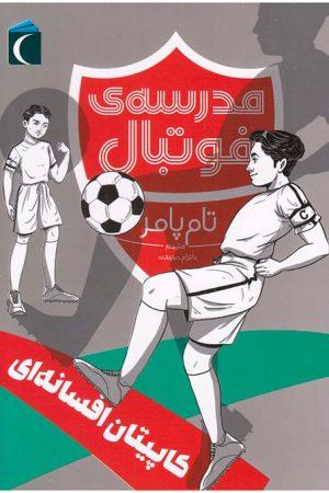 کتاب مدرسهی فوتبال - کاپیتان افسانهای - لیبرنو