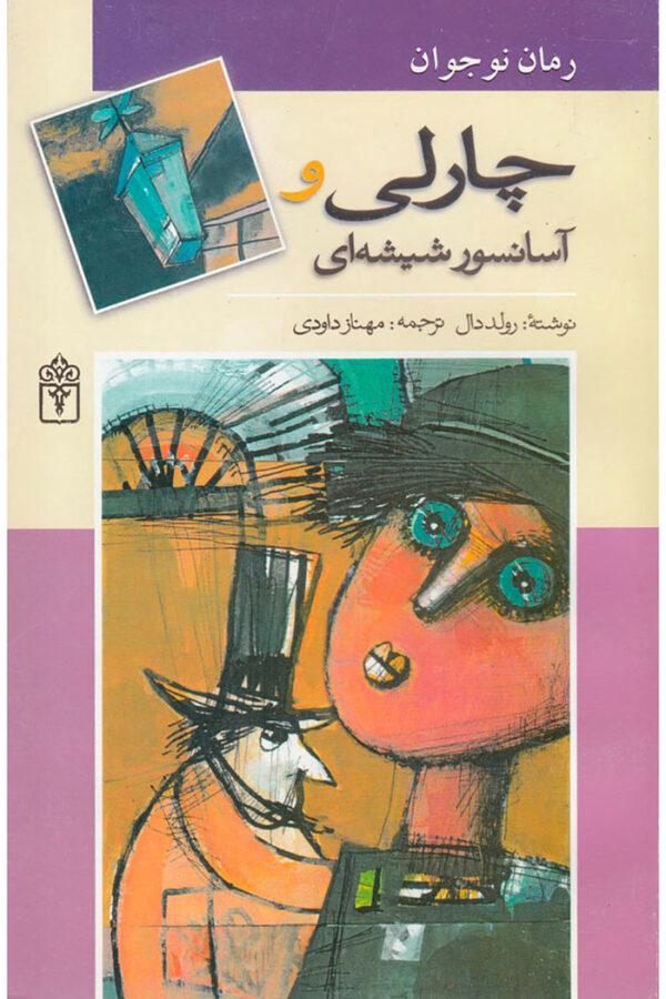 کتاب چارلی و آسانسور شیشهای-لیبرنو