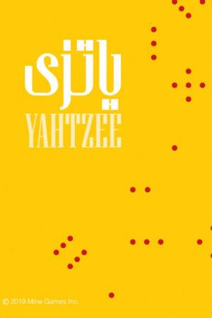 بازی یاتزی-لیبرنو