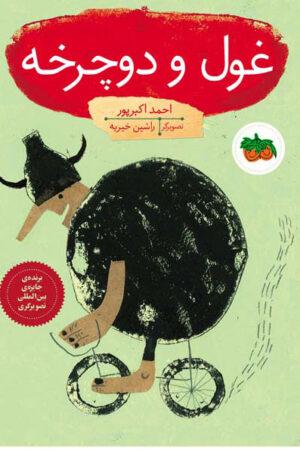 کتاب غول و دوچرخه - لیبرنو