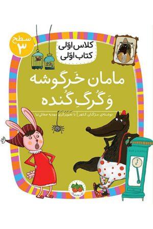 کتاب مامان خرگوشه و گرگ گنده - لیبرنو