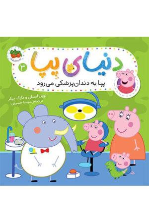 کتاب دنیای پپا ٣ پپا به دندانپزشکی میرود - لیبرنو