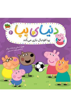 کتاب دنیای پپا ۴ پپا فوتبال بازی میکند - لیبرنو