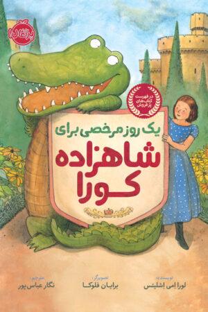 کتاب یک روز مرخصی برای شاهزاده کورا - لیبرنو