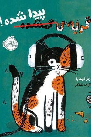 کتاب گربهی گمشده، پیدا شده! - لیبرنو