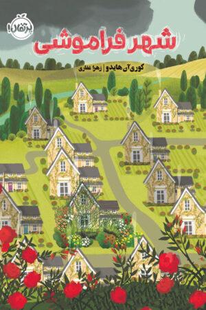 کتاب شهر فراموشی - لیبرنو