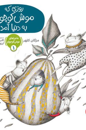 کتاب روزی که موش کوچولو به دنیا آمد - لیبرنو