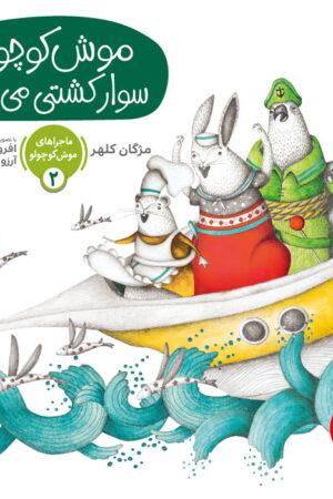 کتاب موش کوچولو سوار کشتی میشود - لیبرنو