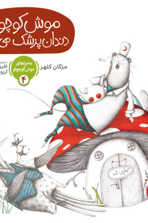 کتاب موش کوچولو دندانپزشک میشود - لیبرنو