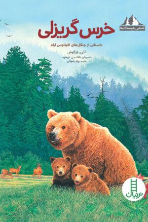 کتاب خرس گریزلی (داستانی از جنگلهای اقیانوس آرام) - لیبرنو