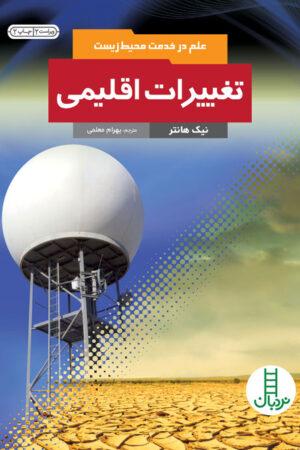 کتاب علم در خدمت محیط زیست تغییرات اقلیمی - لیبرنو