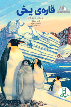 کتاب قارهی یخی (داستانی از جنوبگان) - لیبرنو