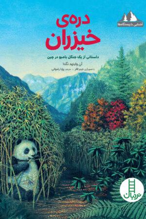 کتاب درهی خیزران (داستانی از یک جنگل بامبو در چین) - لیبرنو