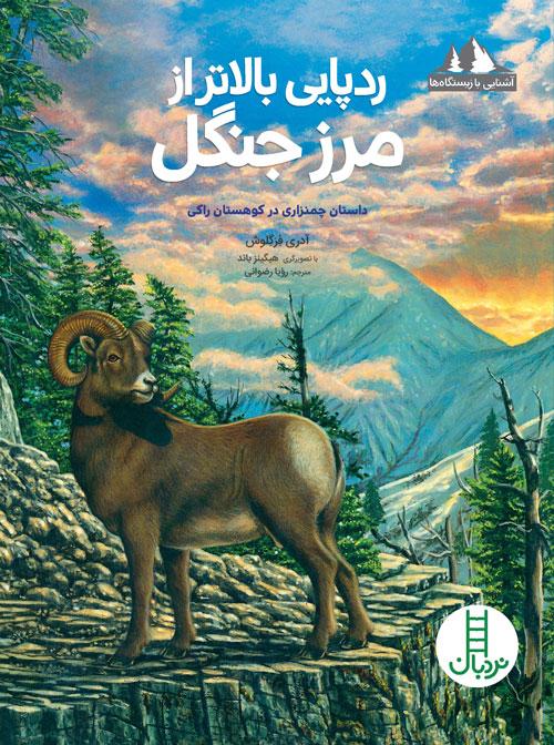 کتاب ردپایی بالاتر از مرز جنگل (داستان چمنزاری در کوهستان راکی) - لیبرنو