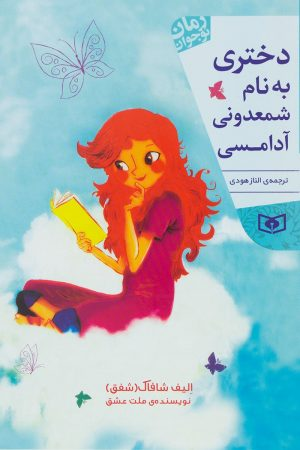 کتاب دختری به نام شمعدونی آدامسی - لیبرنو