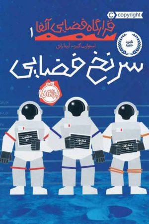 کتاب سرنخ فضایی - لیبرنو