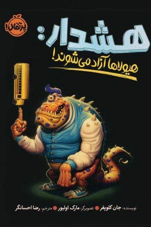 کتاب هشدار: هیولاها آزاد میشوند! - لیبرنو