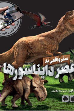 کتاب سفر واقعی به عصر دایناسورها - لیبرنو