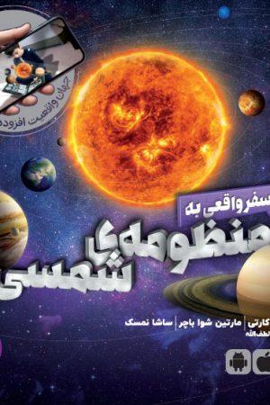 کتاب سفر واقعی به منظومهی شمسی - لیبرنو