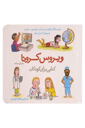 کتاب ویروس کرونا به زبان ساده: کتابی برای کودکان - لیبرنو
