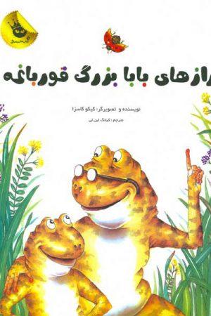 کتاب رازهای بابابزرگ قورباغه - لیبرنو