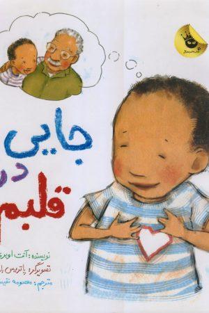 کتاب جایی در قلبم - لیبرنو