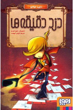 کتاب دزد دقیقهها - لیبرنو