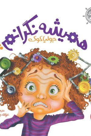 کتاب همیشه نگرانم! - لیبرنو