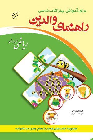 راهنمای والدین ریاضی اول دبستان (انتشارات شورا) - لیبرنو
