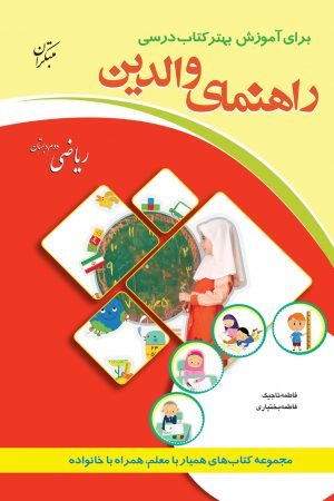 راهنمای والدین ریاضی دوم دبستان (انتشارات شورا) - لیبرنو
