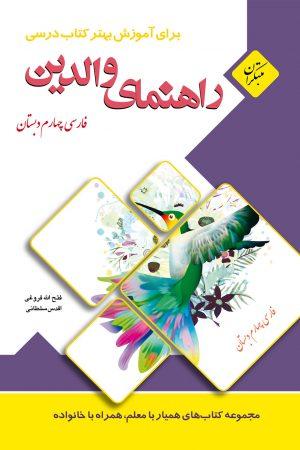 راهنمای والدین فارسی چهارم دبستان (انتشارات شورا) - لیبرنو