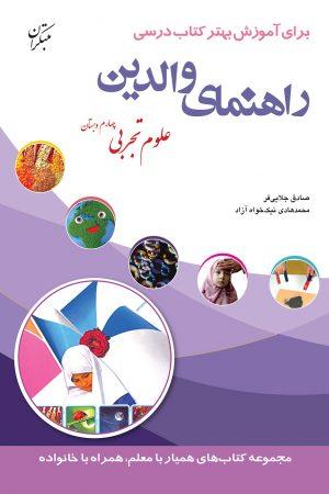 راهنمای والدین علوم تجربی چهارم دبستان (انتشارات شورا) - لیبرنو